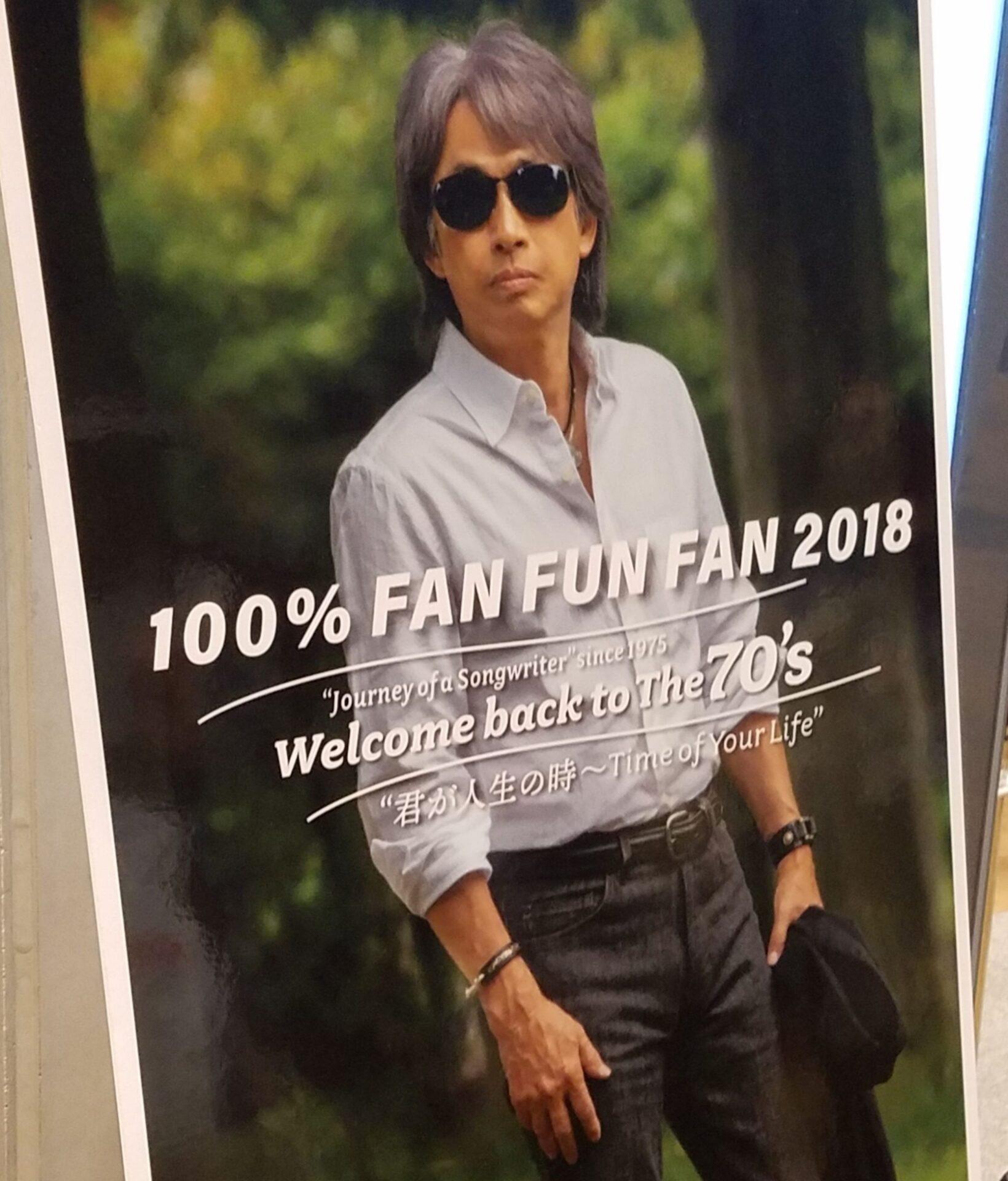 浜田 省吾 ライブ 2020